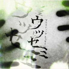 Utsusemi (ウツセミ)