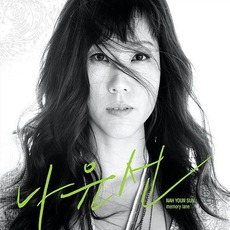 Memory Lane (Limited Edition) mp3 Album by Youn Sun Nah (나윤선)