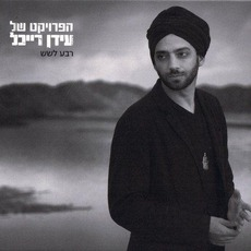 Quartet To Six mp3 Album by Idan Raichel