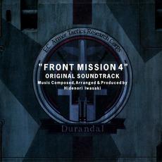 Front Mission 4 Plus 1st