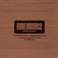 Front Mission 2: Original Soundtrack