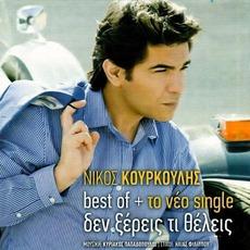 Best Of + Το νέο Single