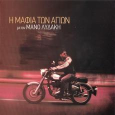 I Mafia Ton Agion