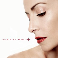 Apagorevmeno + (Απαγορευμένο +) by Anna Vissi (Άννα Βίσση)