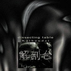 Kaiboudai (Limited Edition) by Dissecting Table