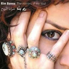 مرايا الروح The Mirrors Of My Soul