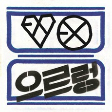 XOXO (Kiss Version) (Repackage)