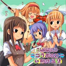 Tam&Pico コラボCd 初期作品集