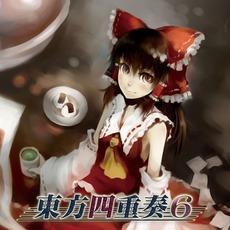 東方四重奏6 mp3 Album by TAMusic