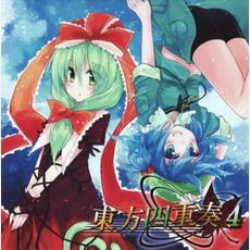 東方四重奏4 mp3 Album by TAMusic