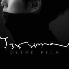 Blind Film mp3 Album by Yiruma