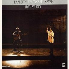 I Alexiou Tragoudai Hadji (Η Αλεξίου Τραγουδάει Χατζή)