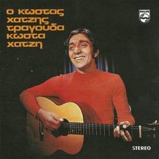 O Kostas Hadjis Tragouda Kosta Hadji
