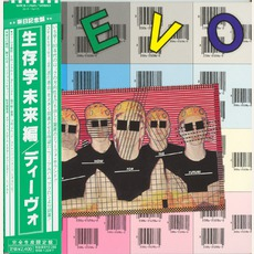 Duty Now For The Future (Remastered) mp3 Album by Devo