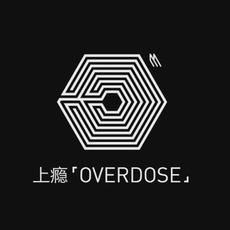 上瘾 (Overdose)