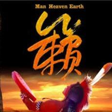 Man Heaven Earth