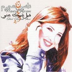 Sheel Eiounak Anni