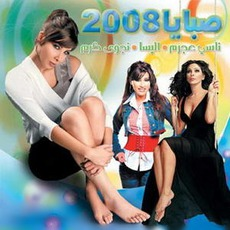Girls 2008 Collection