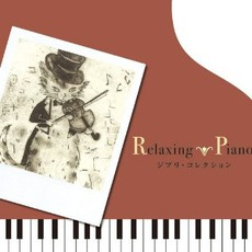 Relaxing Piano ~ ジブリ・コレクション