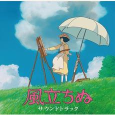 The Wind Rises (風立ちぬ サウンドトラック) mp3 Soundtrack by Joe Hisaishi (久石譲)