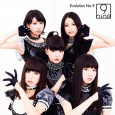 Evolution No.9