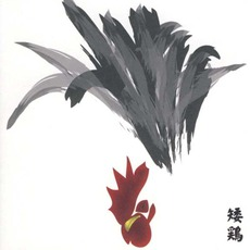 13 Japanese Birds, Volume 13: Chabo by Merzbow