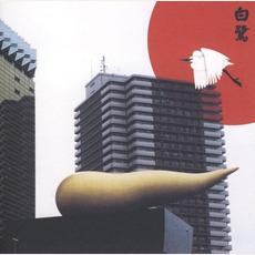 13 Japanese Birds, Volume 11: Shirasagi by Merzbow