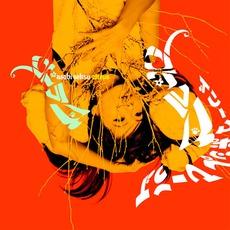 Citrus mp3 Album by Asobi Seksu