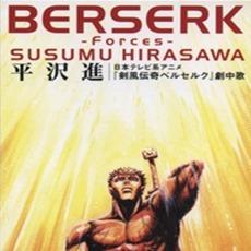 BERSERK-Forces- mp3 Single by Susumu Hirasawa (平沢進)