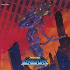 DETONATOR ORGUN 2 mp3 Soundtrack by Susumu Hirasawa (平沢進)