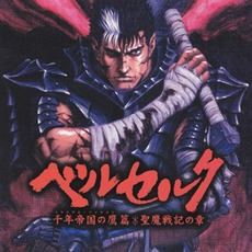 BERSERK - Hawk of the Millennium Empire Arc (ベルセルク 千年帝国の鷹篇 聖魔戦記の章) mp3 Soundtrack by Various Artists