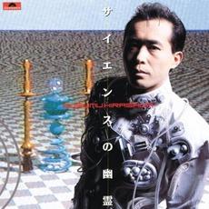 The Ghost in Science (サイエンスの幽霊) mp3 Album by Susumu Hirasawa (平沢進)