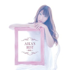 AIKA'S BEST 〜Sakurai Color〜 (AIKA'S BEST 〜桜色〜) mp3 Artist Compilation by Aika Yoshioka (吉岡亜衣加)