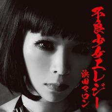 HuryoShojo Elegy (不良少女エレジー) mp3 Album by Maron Hamada (浜田マロン)