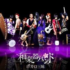 Vocalo Zanmai (ボカロ三昧) mp3 Album by Wagakki Band (和楽器バンド)