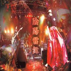 Onmyou Live (陰陽雷舞) mp3 Live by Onmyo-za (陰陽座)