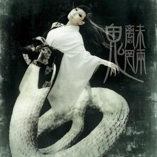 Chimimouryou (魑魅魍魎) mp3 Album by Onmyo-za (陰陽座)
