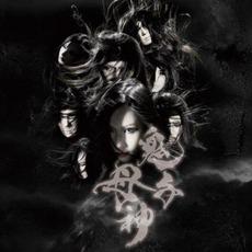 Kishi Bojin (鬼子母神) mp3 Album by Onmyo-za (陰陽座)