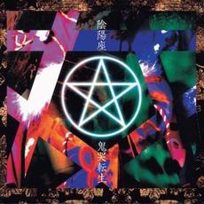 Kikoku Tenshou (鬼哭転生) mp3 Album by Onmyo-za (陰陽座)