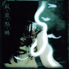 Garyo Tensei (臥龍點睛) mp3 Album by Onmyo-za (陰陽座)
