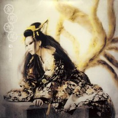 Kongo Kyuubi (金剛九尾) mp3 Album by Onmyo-za (陰陽座)