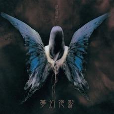 Mugen Houyou (夢幻泡影) mp3 Album by Onmyo-za (陰陽座)
