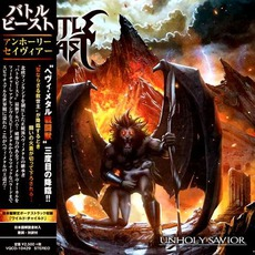 Unholy Savior (Japanese Edition) mp3 Album by Battle Beast