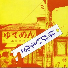 Happy End (はっぴいえんど) mp3 Album by Happy End (はっぴいえんど)