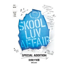 SKOOL LUV AFFAIR SPECIAL ADDITION by BTS
