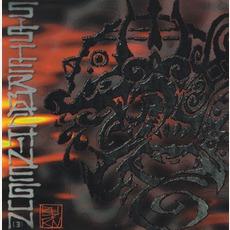 Burn mp3 Album by Sister Machine Gun