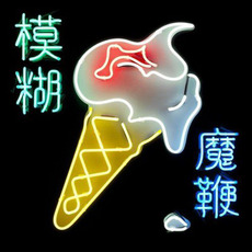 The Magic Whip (Japanese Edition) mp3 Album by Blur