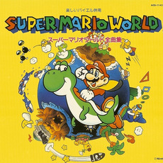 Super Mario World Complete Music Collection: Fun Together With Beyer mp3 Artist Compilation by Koji Kondo (近藤浩治)