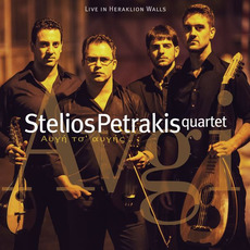 Live in Heraklion Walls (Avgi Ts Avgis) mp3 Live by Stelios Petrakis Quartet