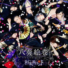 Yasouemaki (八奏絵巻) mp3 Album by Wagakki Band (和楽器バンド)